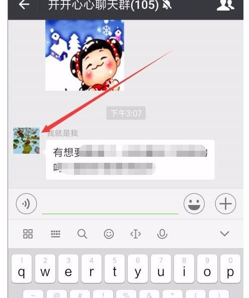 微信群@人