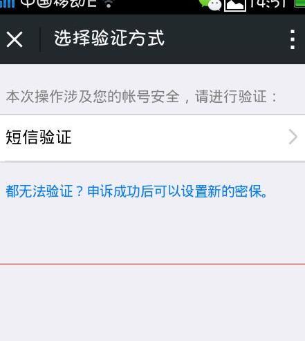 微信设置安全码