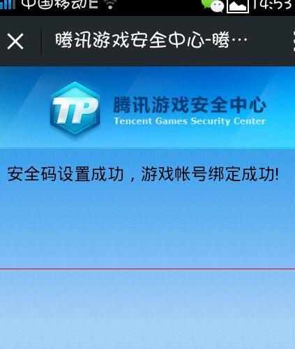 微信设置安全码是什么情况