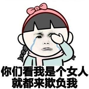 可爱撩人小女生表情包.jpg