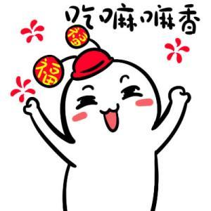 春节必备的除夕的可爱表情包图片