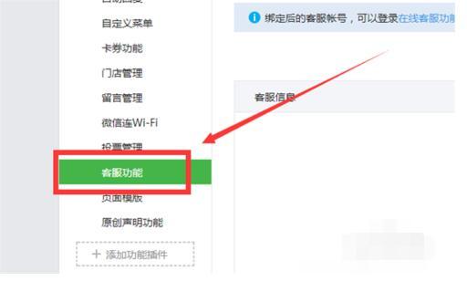 微信公众号客服功能如何添加1.jpg