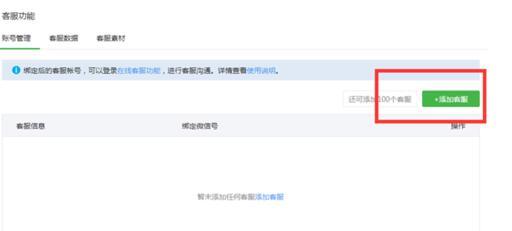 微信公众号客服功能如何添加2.jpg