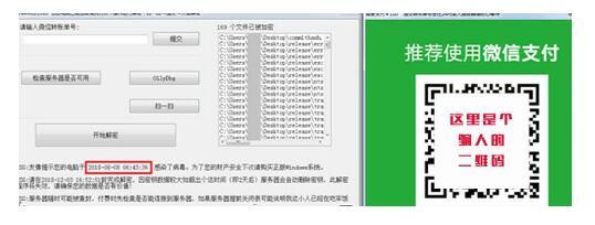 微信支付勒索病毒_有什么危害1.jpg