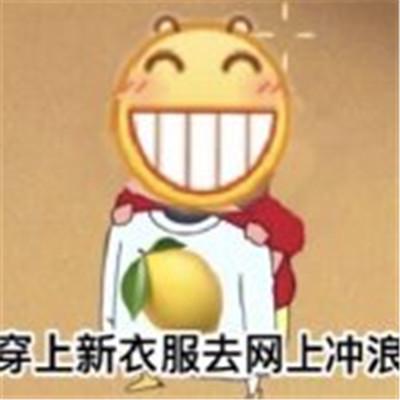 柠檬人专属表情包大全 最新微信可爱的柠檬人专属表情包