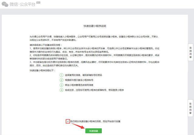 服务号申请小程序步骤